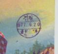 Sth Kor gov stamp.JPG