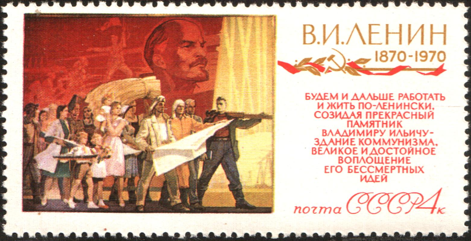 USSR Stamp:  Communism Builders
