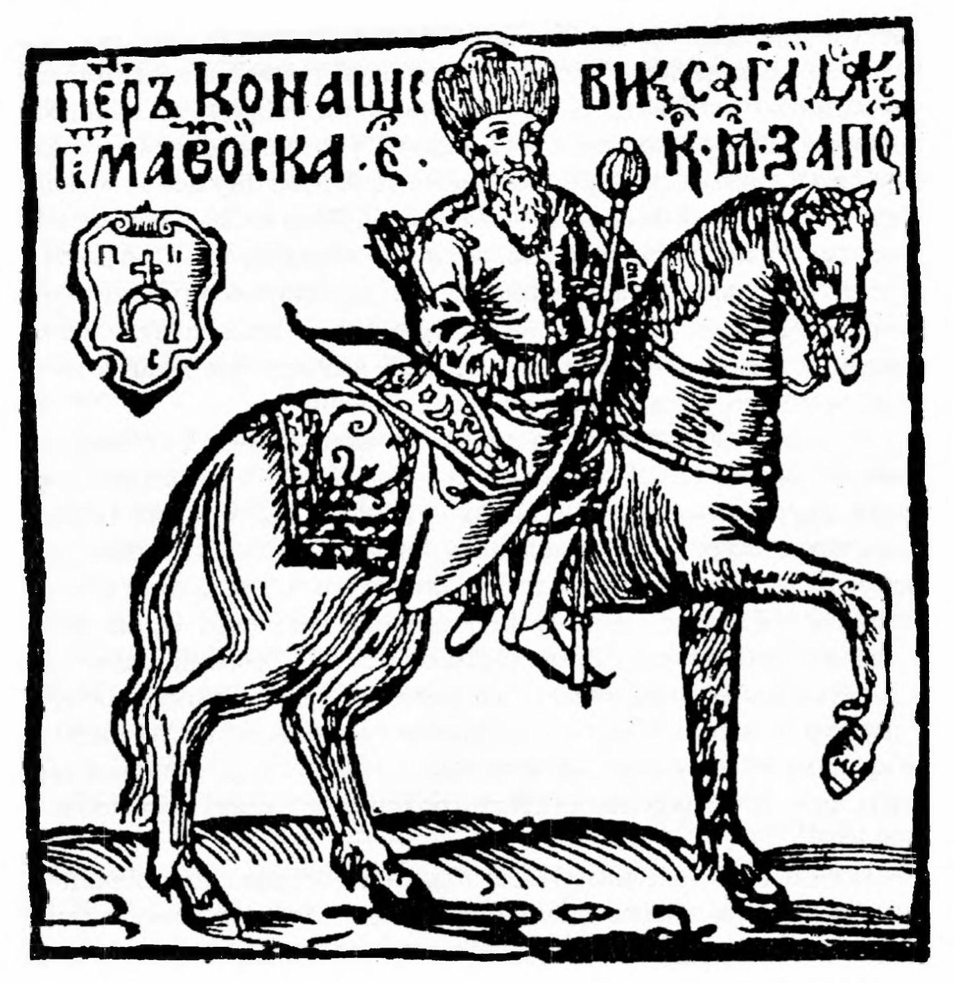 Petro Sahaydachniy. Engraving 1622.