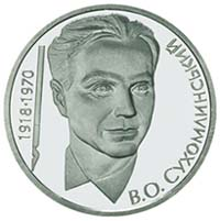 Image of Ukrainian coin commemorating Sukhomlynsky.