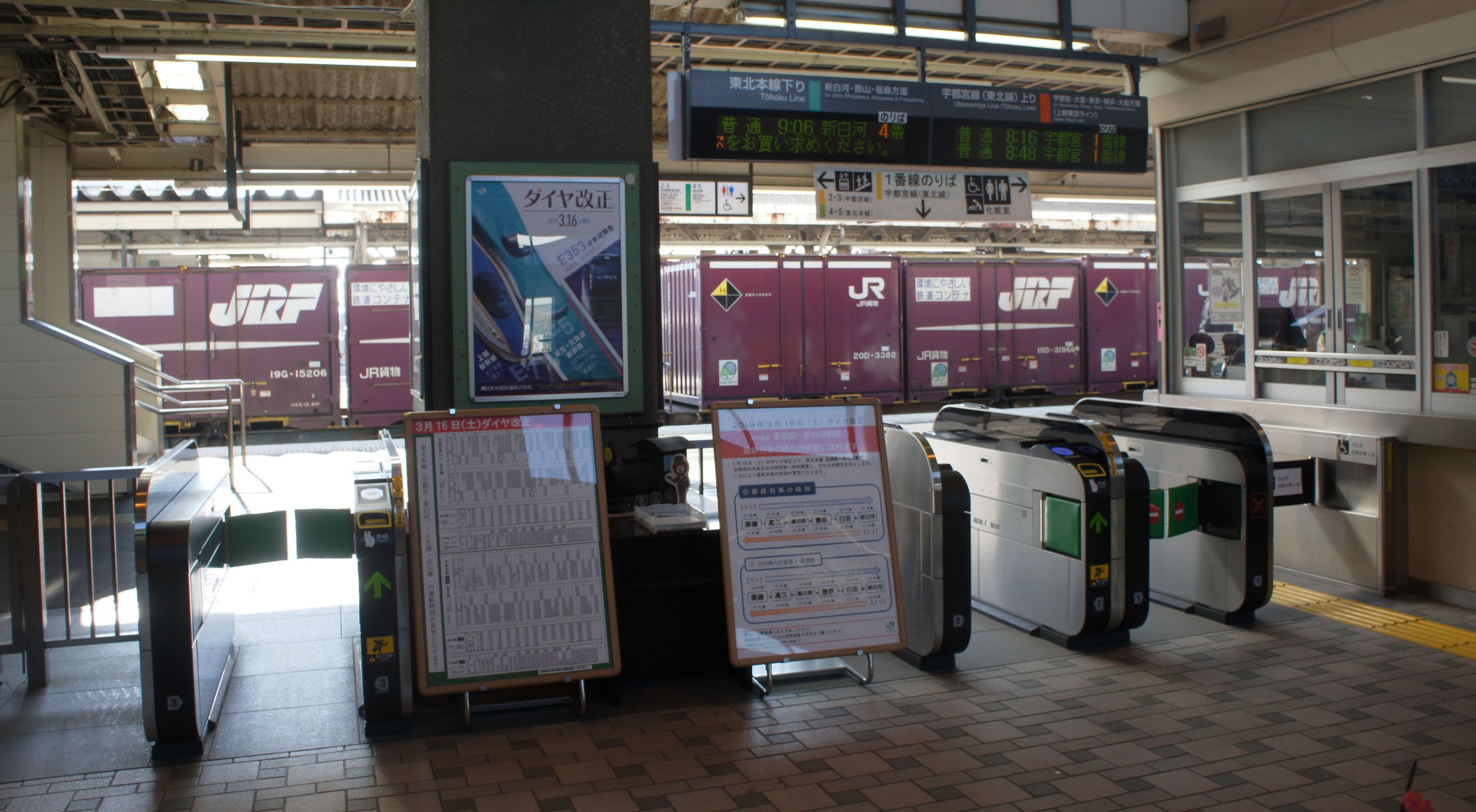 https://upload.wikimedia.org/wikipedia/commons/4/40/JR_Tohoku-Main-Line_Kuroiso_Station_Gates.jpg