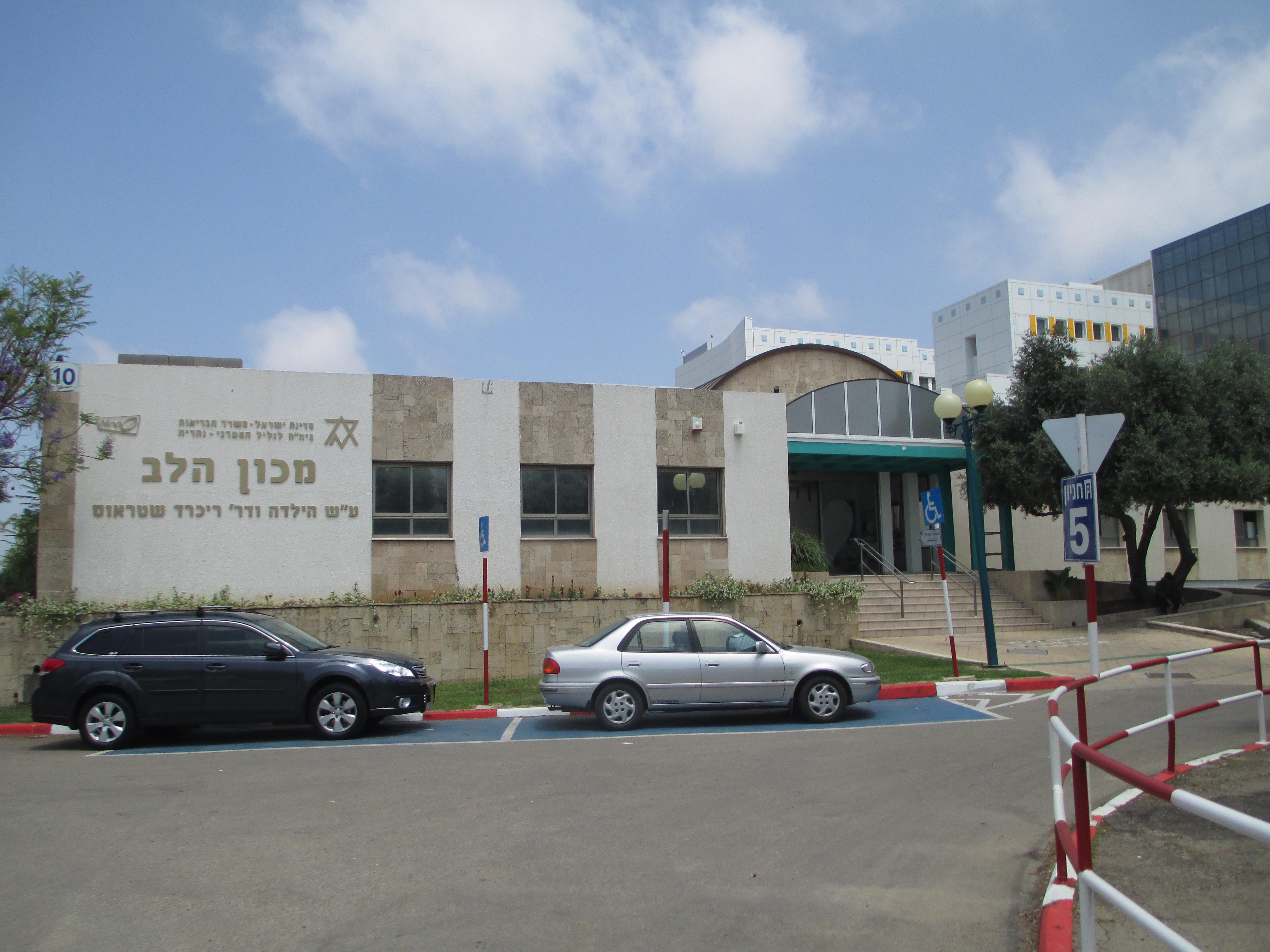 Nahariya Israel  city pictures gallery : PikiWiki Israel 31786 Nahariya Hospital Wikimedia Commons