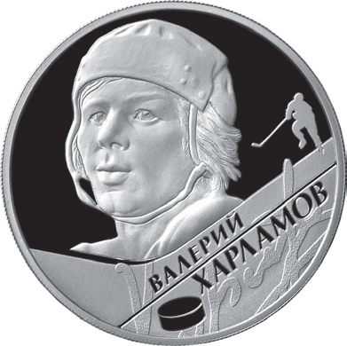 Valeri Kharlamov represented the Soviet Union at 11 Ice Hockey World Championships, winning 8 gold medals, 2 silvers and 1 bronze. RR5110-0098R.png