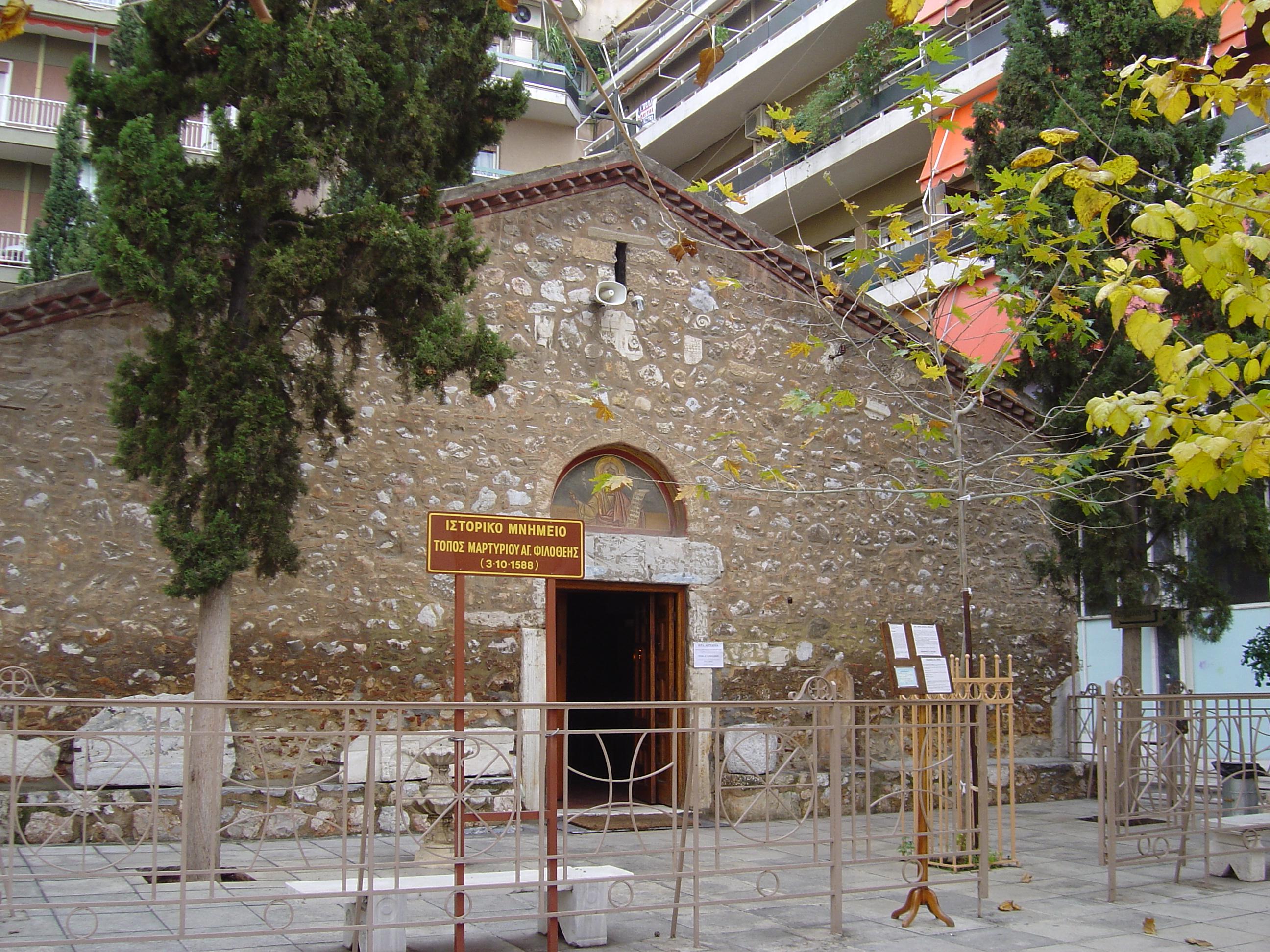 Agios Andreas Pathsia Bikipaideia