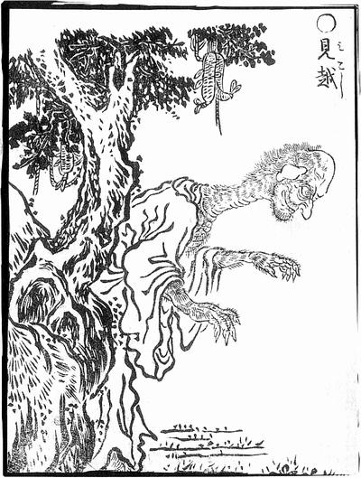 mikoshi-nyūdō 1776