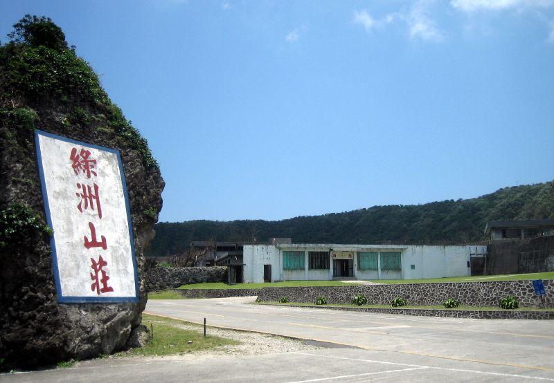 綠洲山莊監獄 Lüdao Lodge (Oasis Villa) prison of TAIWAN