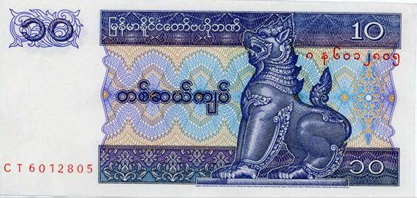 10ミャンマー チャット紙幣