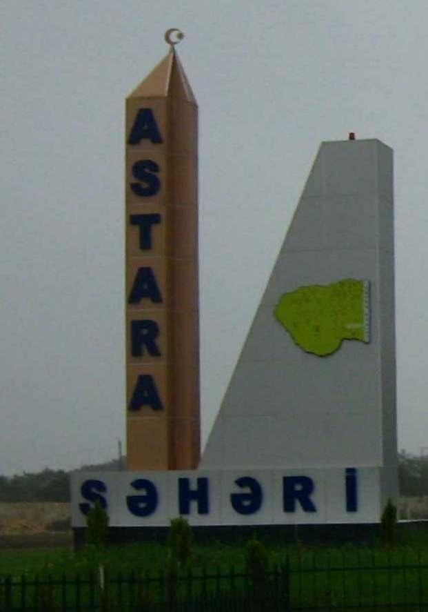 въезд  в город Астара