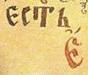 Elizaveta Bem's Azbuka - Е detail 02.jpg
