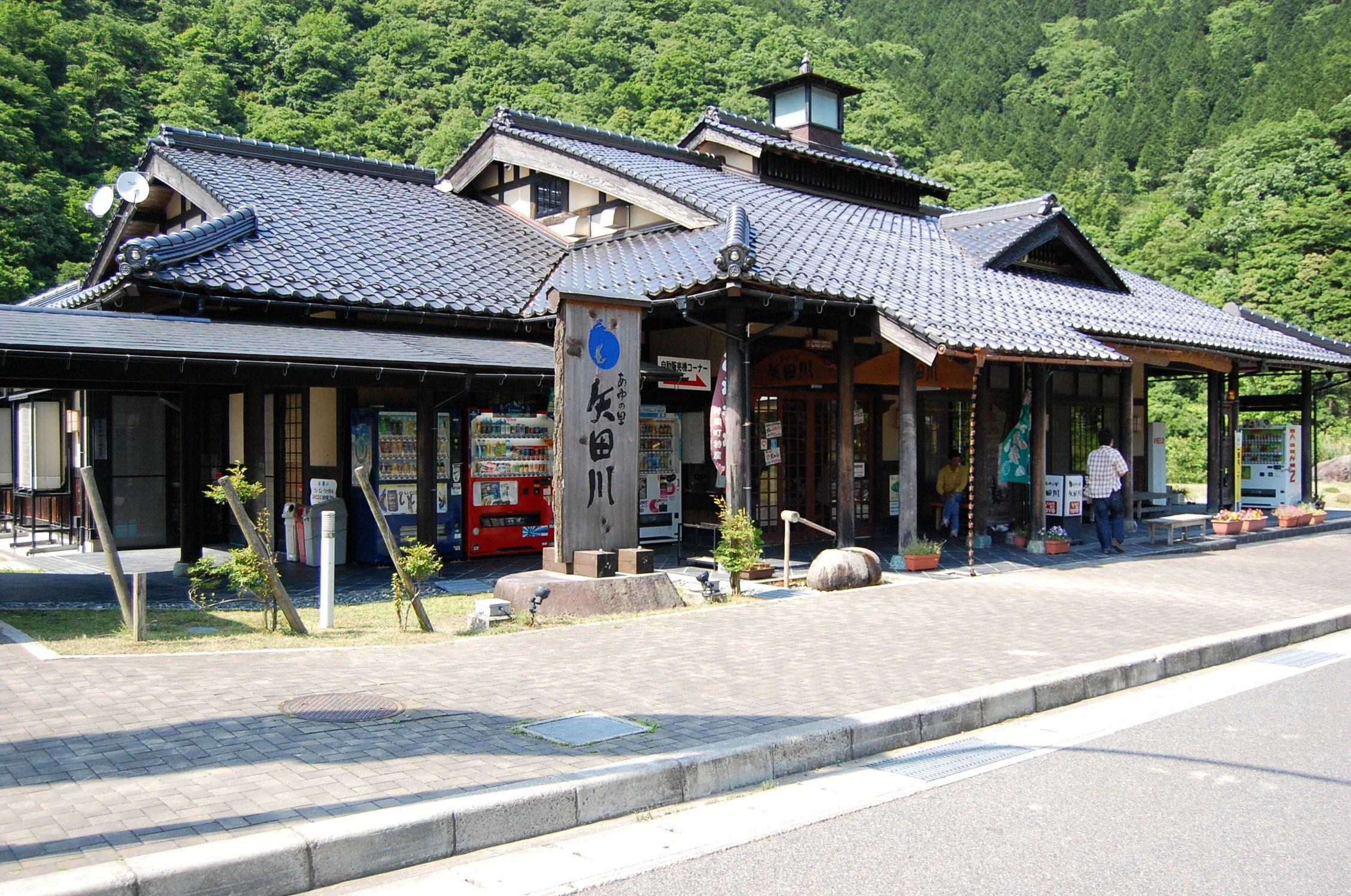 道の駅あゆの里矢田川