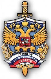 poljot alarme Moscow_Oblast_Police