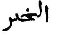 Omar Kayyam Algebre-p210u.png