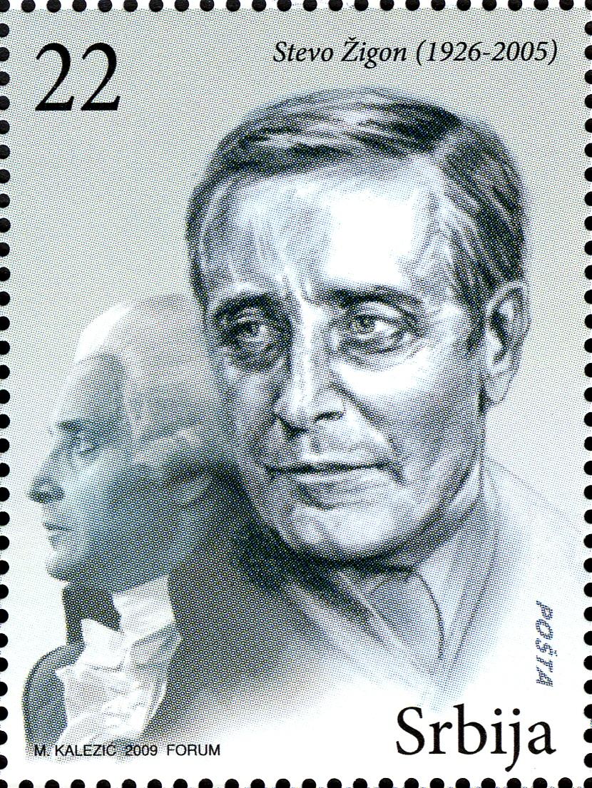 Glumice i Glumci ex - YU Stevo_%C5%BDigon_2009_Serbian_stamp
