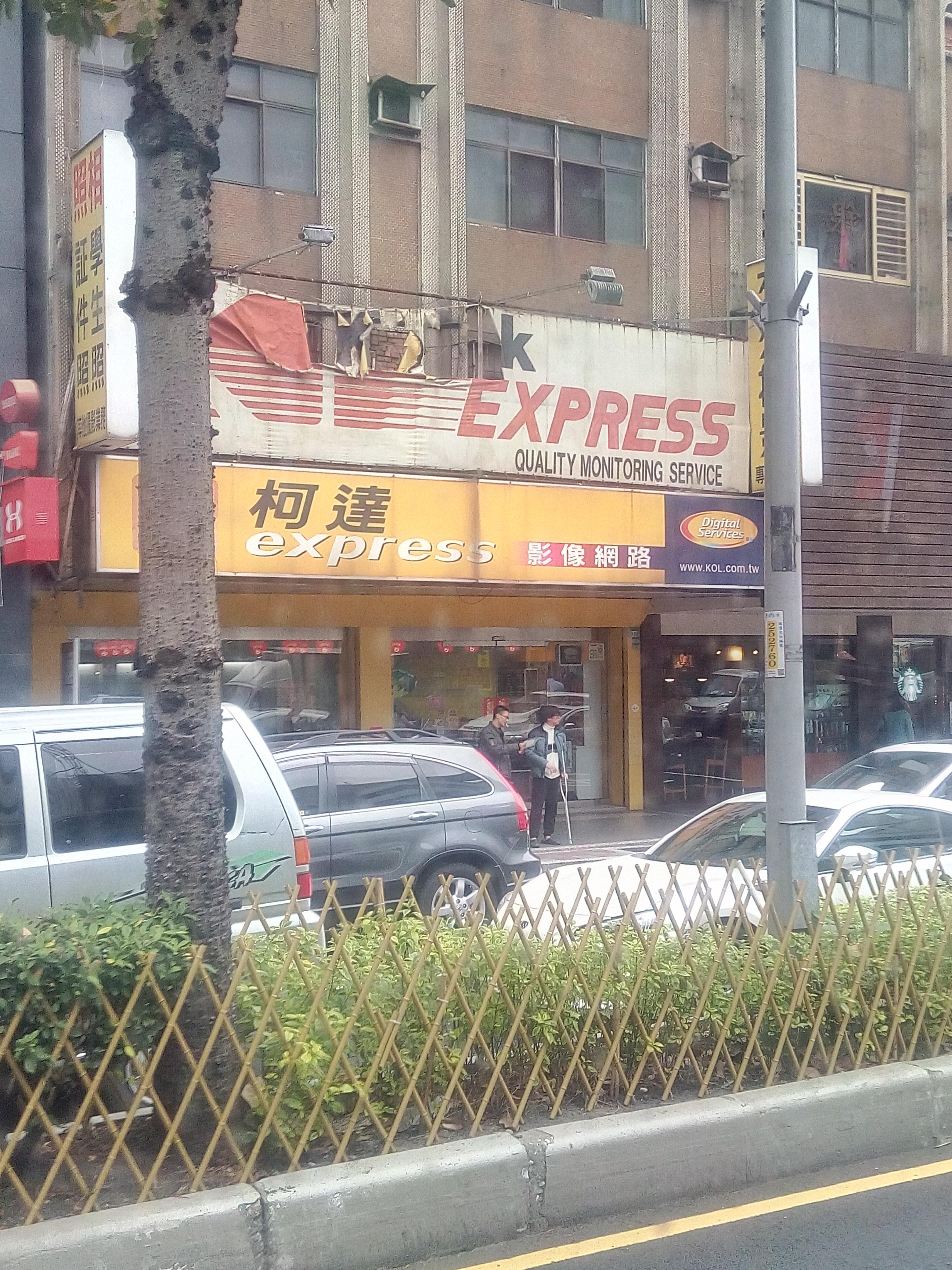 File:Taiwan Kodak store jpg - Wikimedia Commons