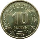 Coin of Turkmenistan 12.jpg