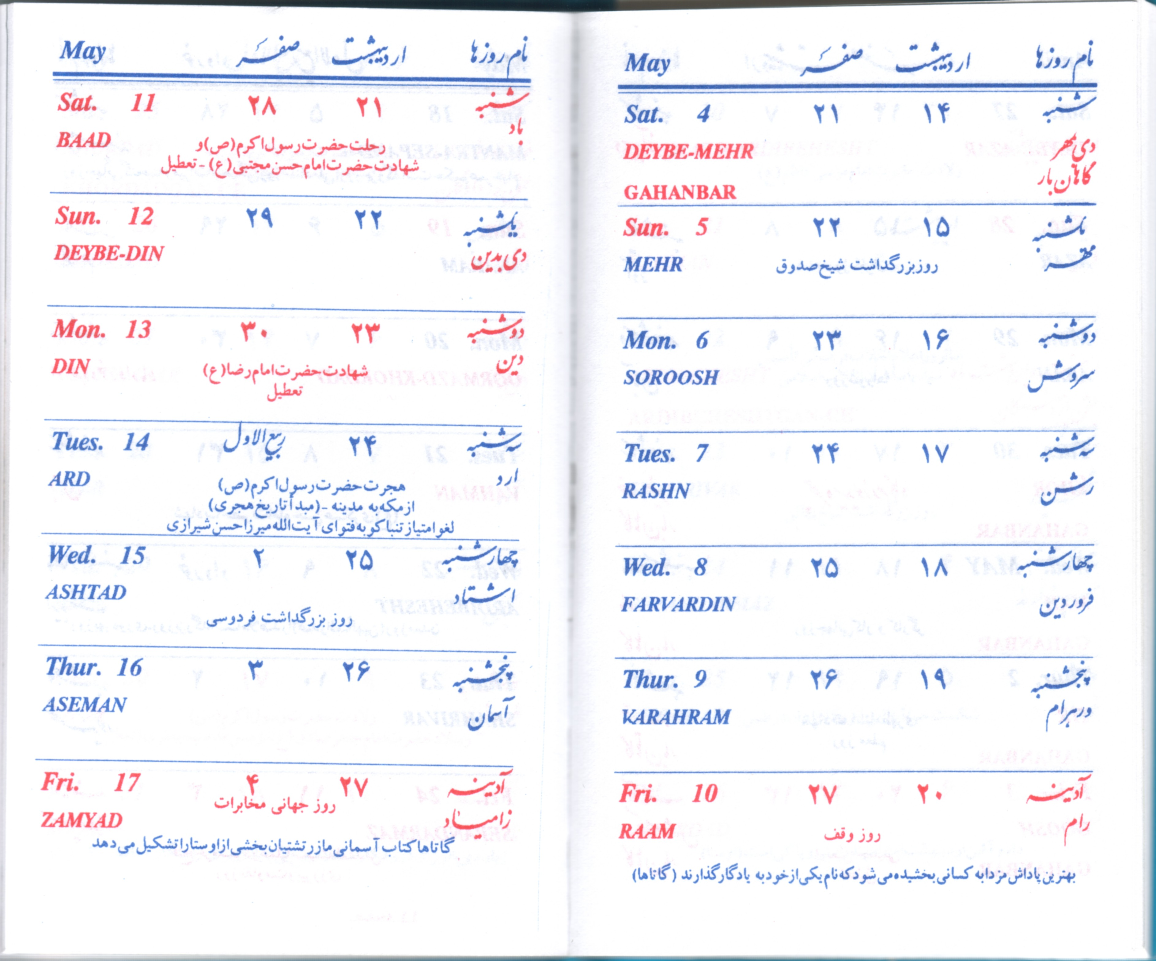 Iranian Calendars Wikipedia Autos Post