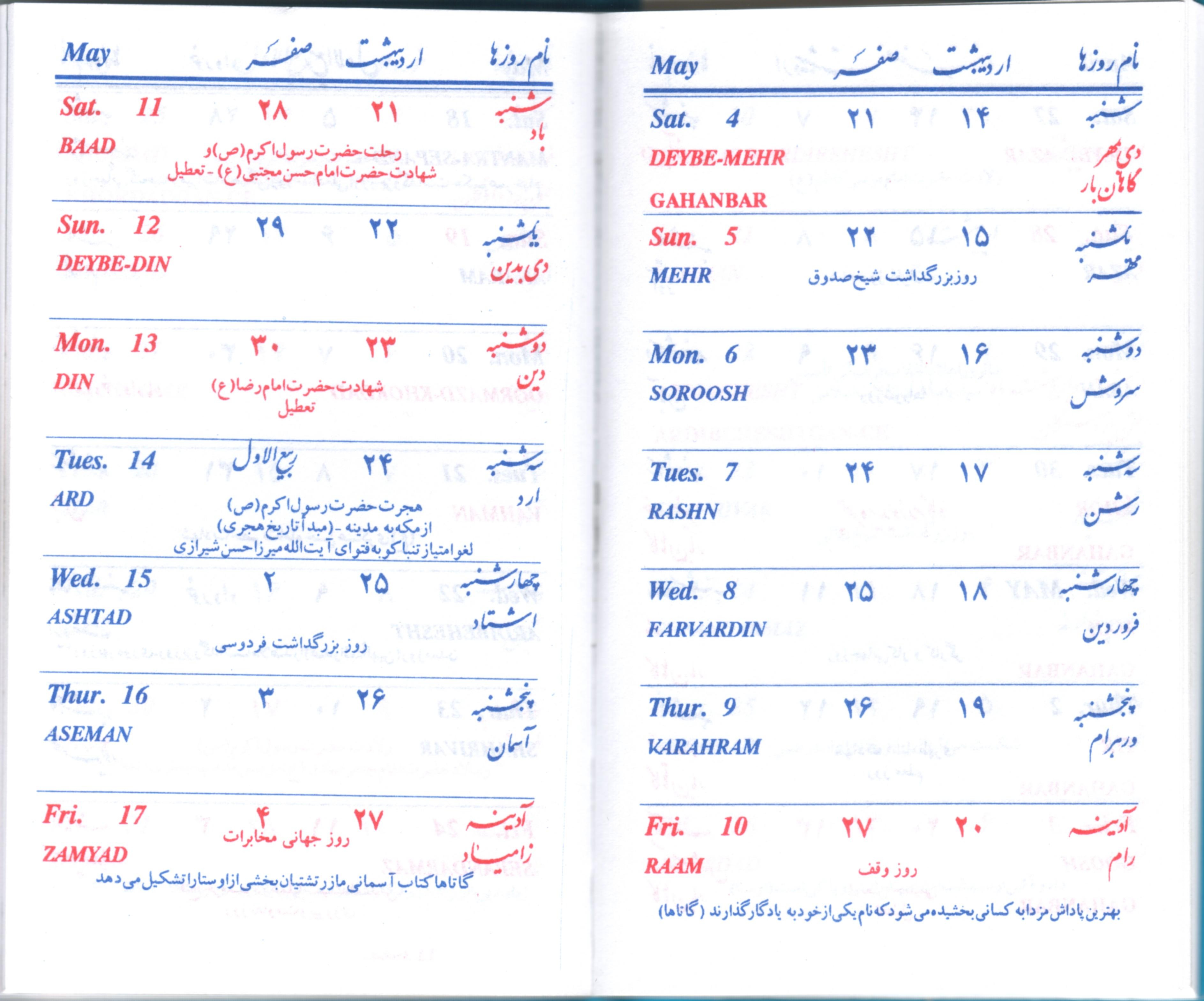 File Iranian Calendar Of 2002 Jpg Wikimedia Commons