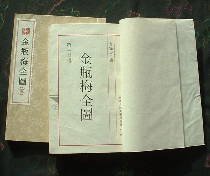 Jinpingmei – Wikipedia