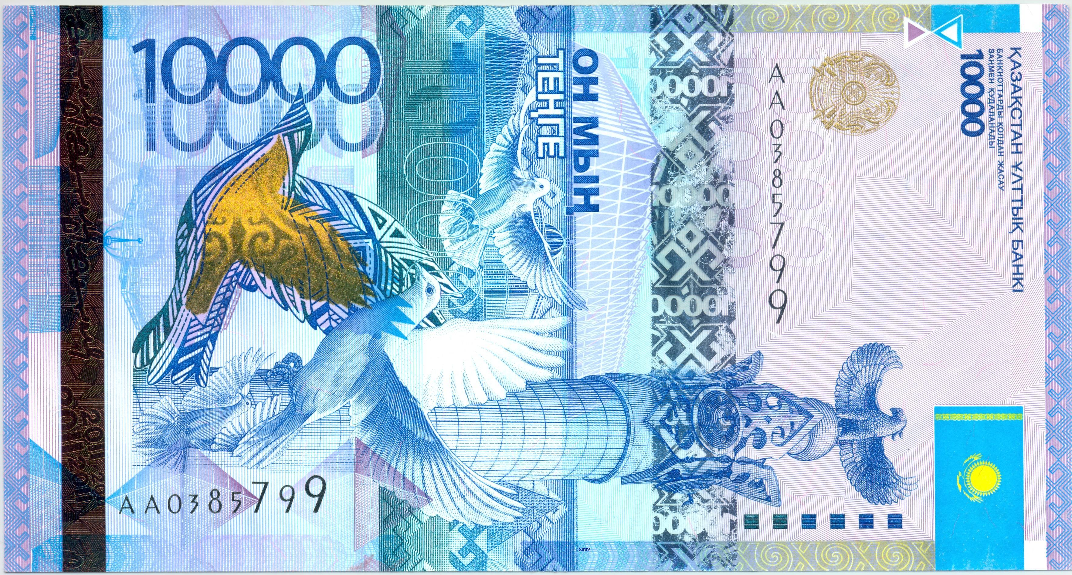File:Kazakhstan-2011-Bill-10000-Obverse.jpg - Wikimedia Commons