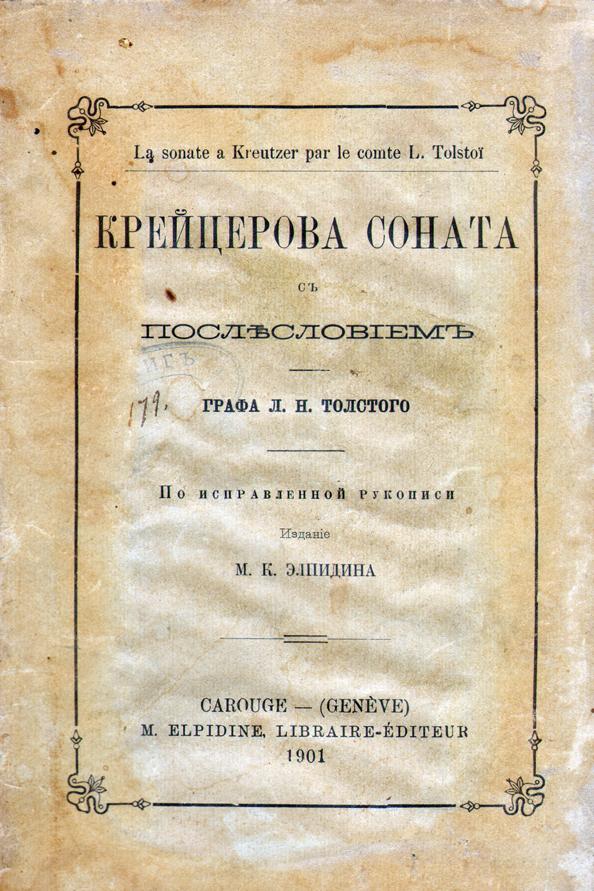 The Kreutzer Sonata - Wikipedia