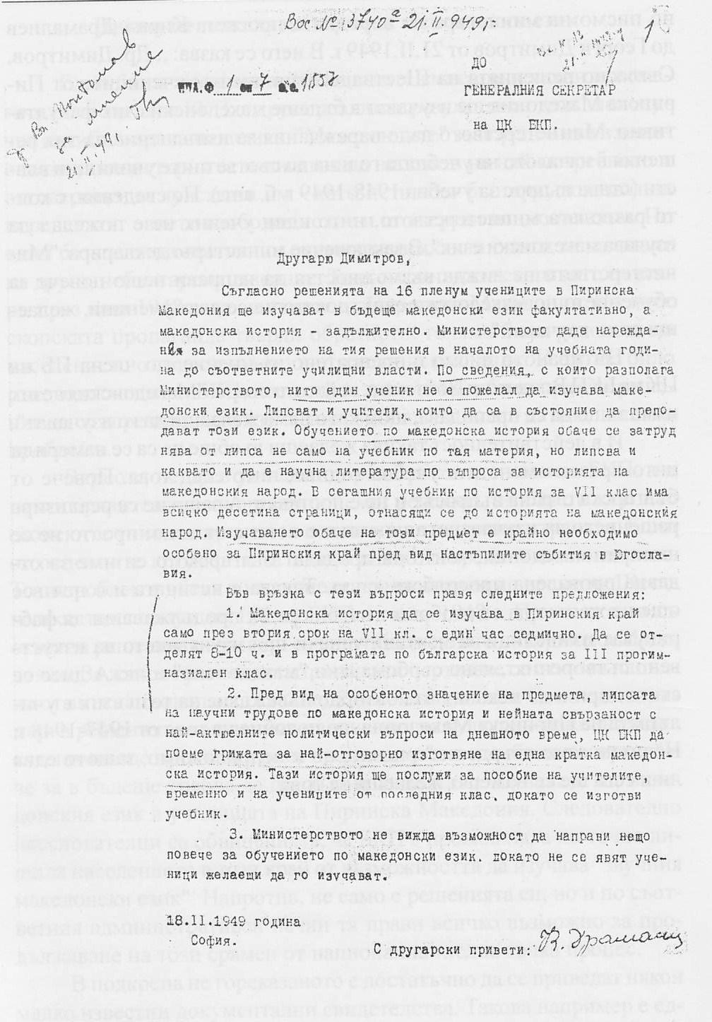 Зошто Бугарија прво ги призна Македонците а потоа се пишмани? - Page 5 Letter_from_Kiril_Dramaliev_according_the_cultural_authonomy_in_Pirin_Macedonia