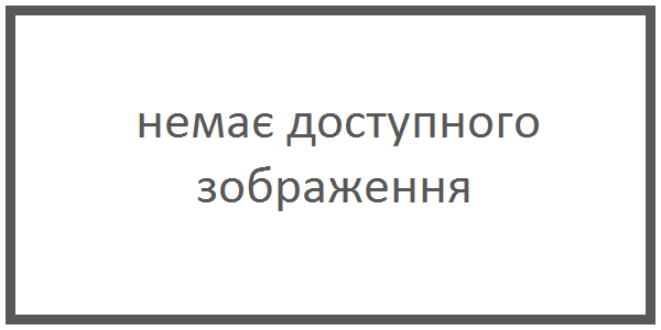 Файл:No-image-uk.png
