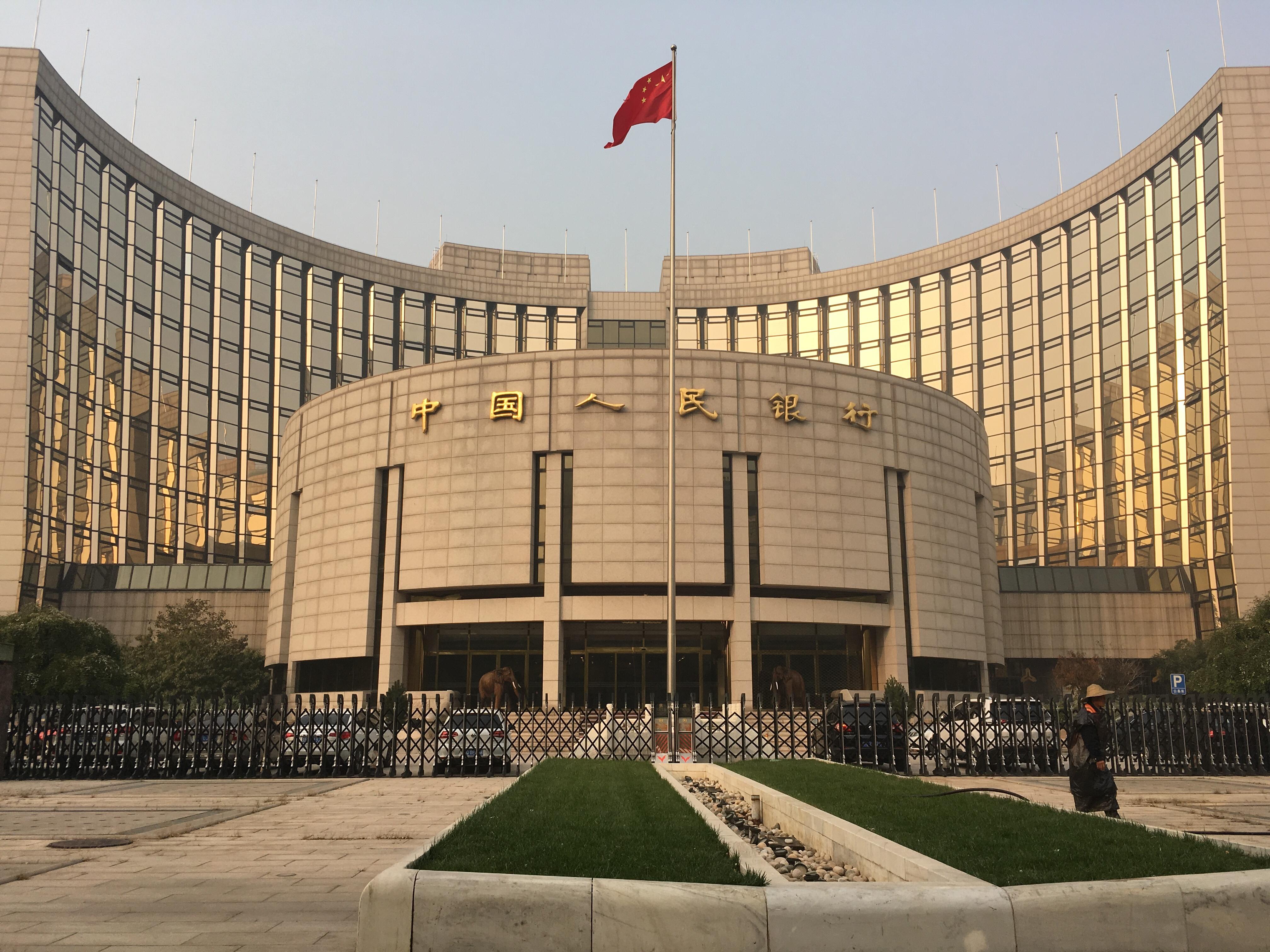 File:People's Bank of China Headquarter, Beijing.jpg - Wikimedia ...