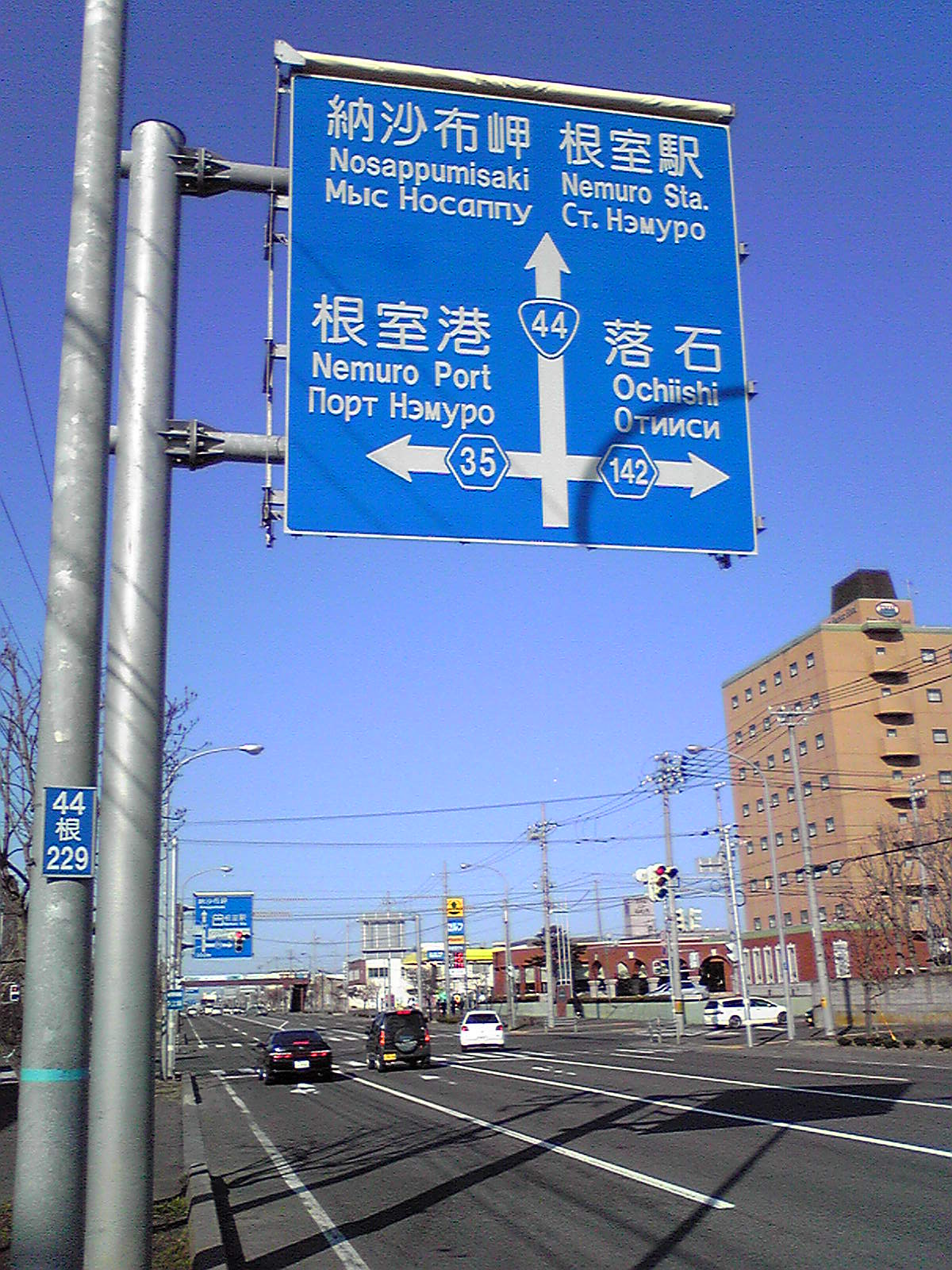 Nemuro Japan  city images : ... traffic sign with Russian, Nemuro, Hokkaido, Japan Wikipedia