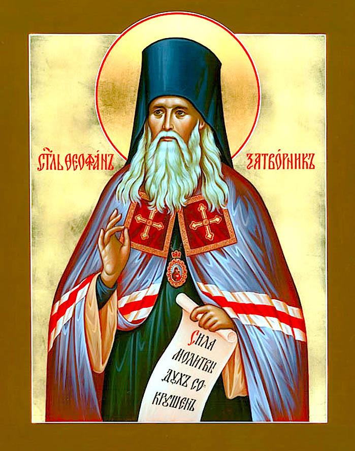 Святитель Феофан, Затворник Вышенский, епископ.