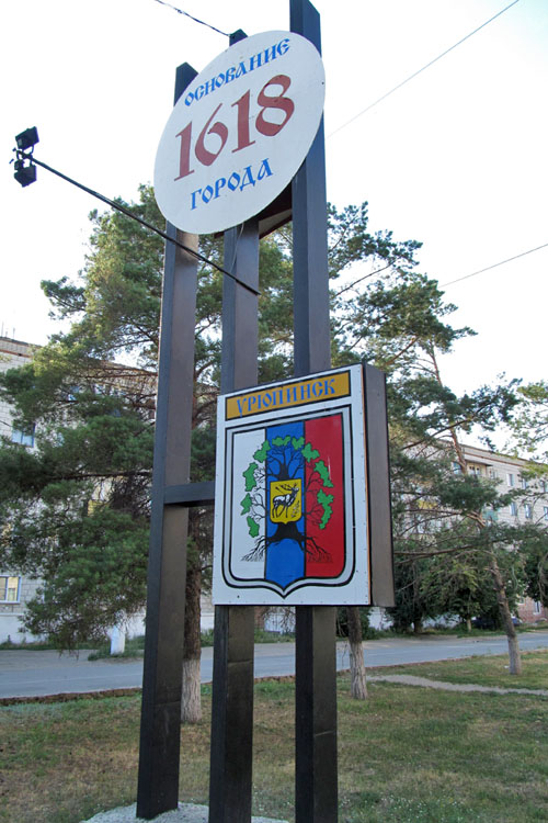 очень герб города урюпинск фото дело