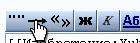 Кнопка Викификатора.png