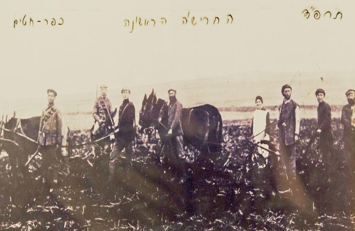 """החרישה הראשונה כפר חיטים, תרפ""""ד, 1924.PNG"""