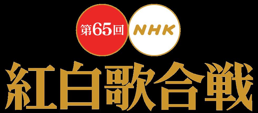 65th_NHK_Kouhaku_Utagasen.png