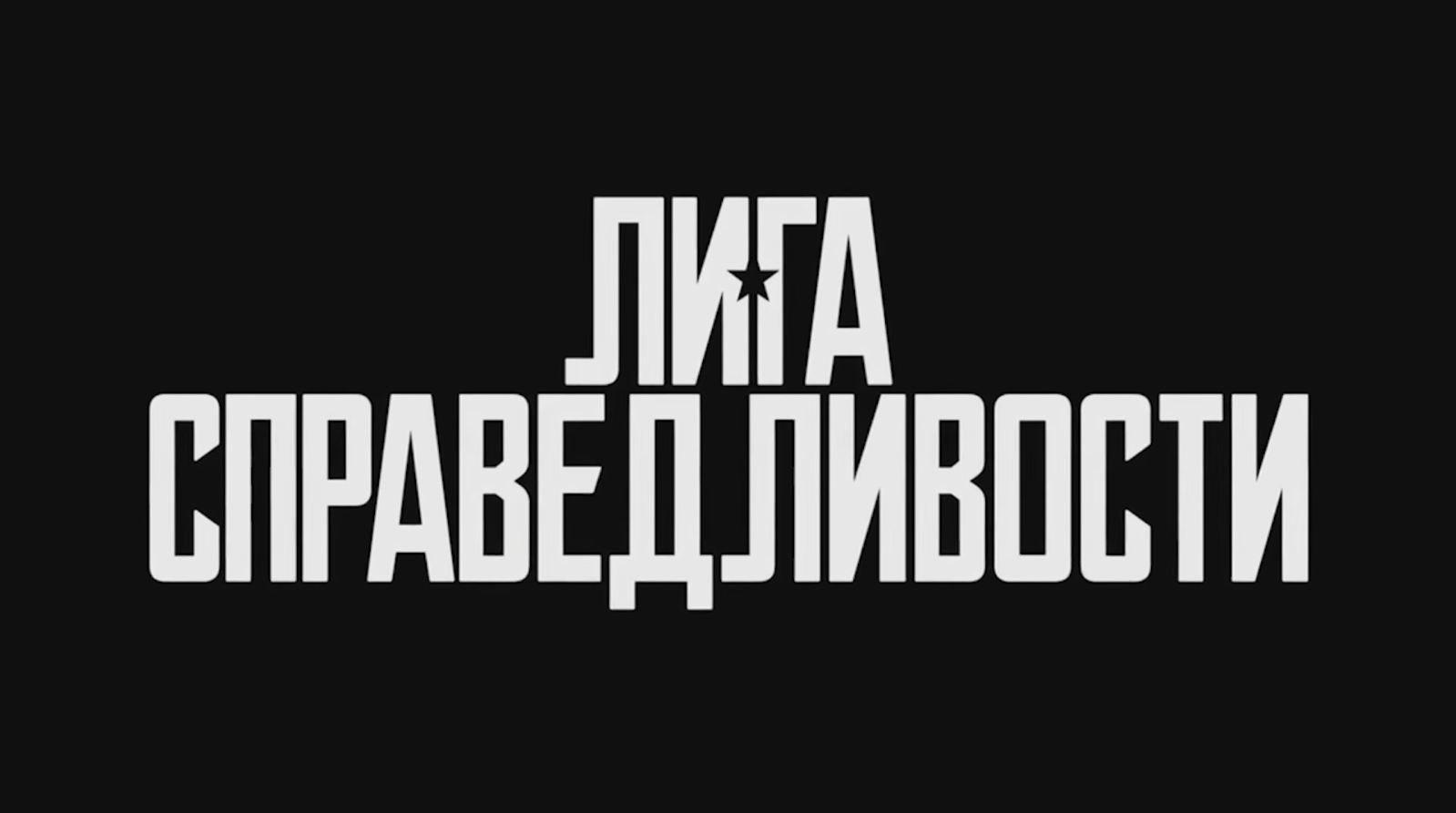 «Лига Справедливости: Новый Барьер» — 2008