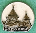 Badge Соловки1.jpg