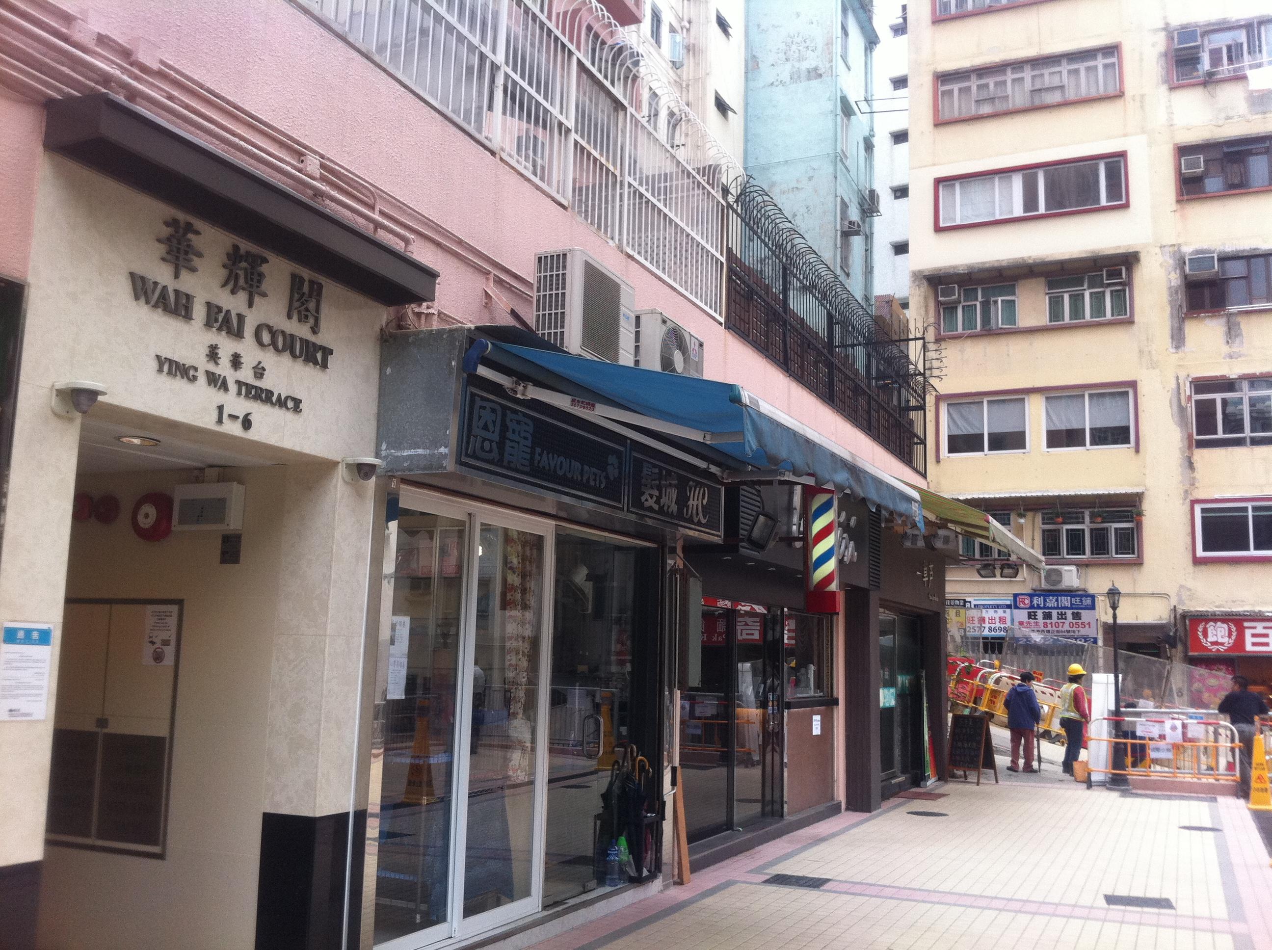 File hk sai ying pun 1 6 ying wa terrace wah fai for 1 ying fai terrace