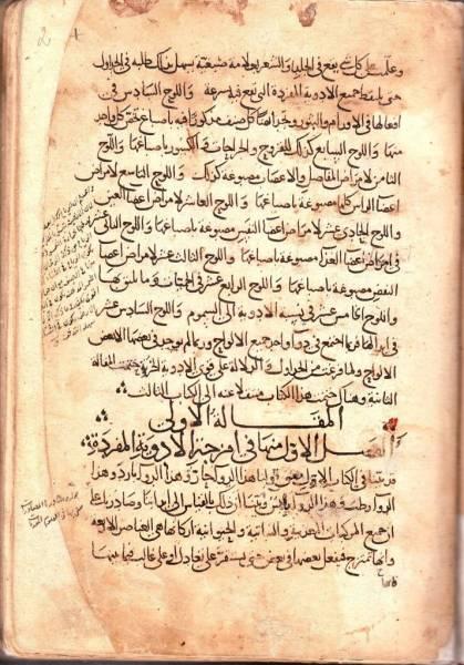 IbnSinaCanon4.jpg