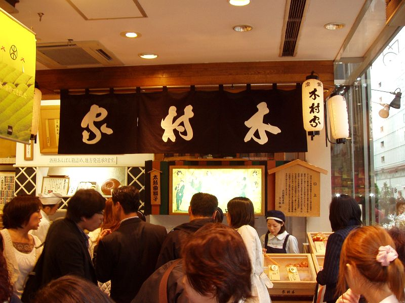File:Kimuraya-1.jpg