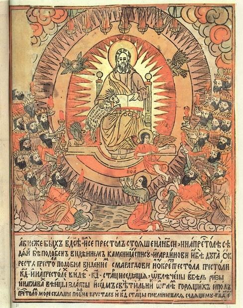 Hebrew and islamic mythology essay