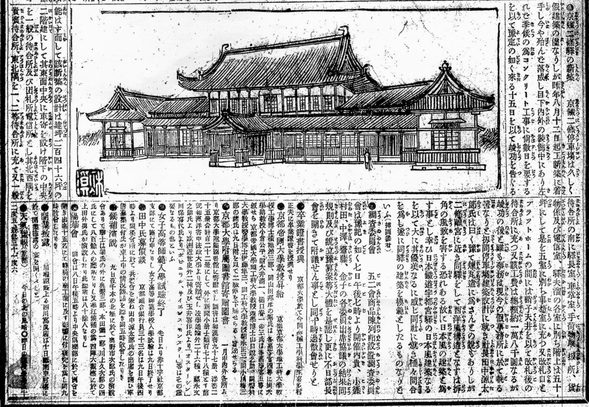 https://upload.wikimedia.org/wikipedia/commons/4/43/Nijo_station1904osaka_asahi_shinbun.jpg