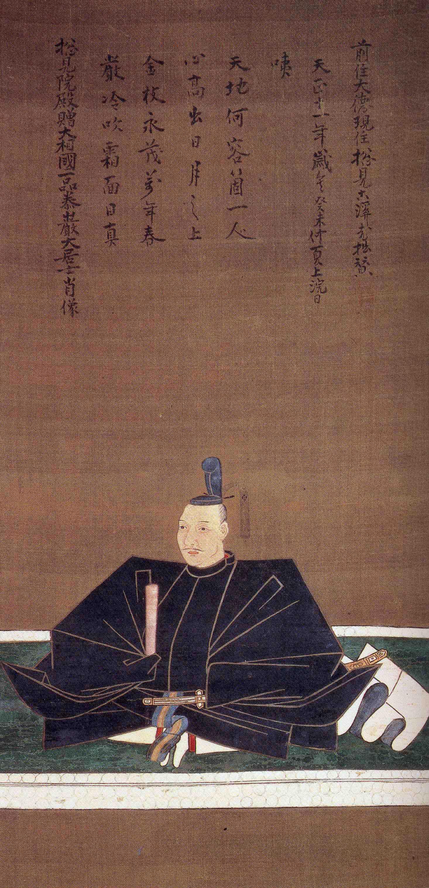 Oda nobunaga (Kobe City Museum).jpg