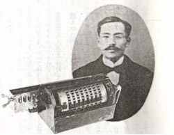 Archivo:Ryoichi Yazu & calculator.jpg