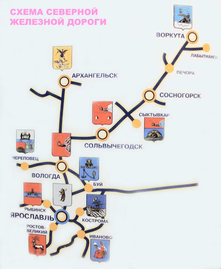 Северная железная дорога -