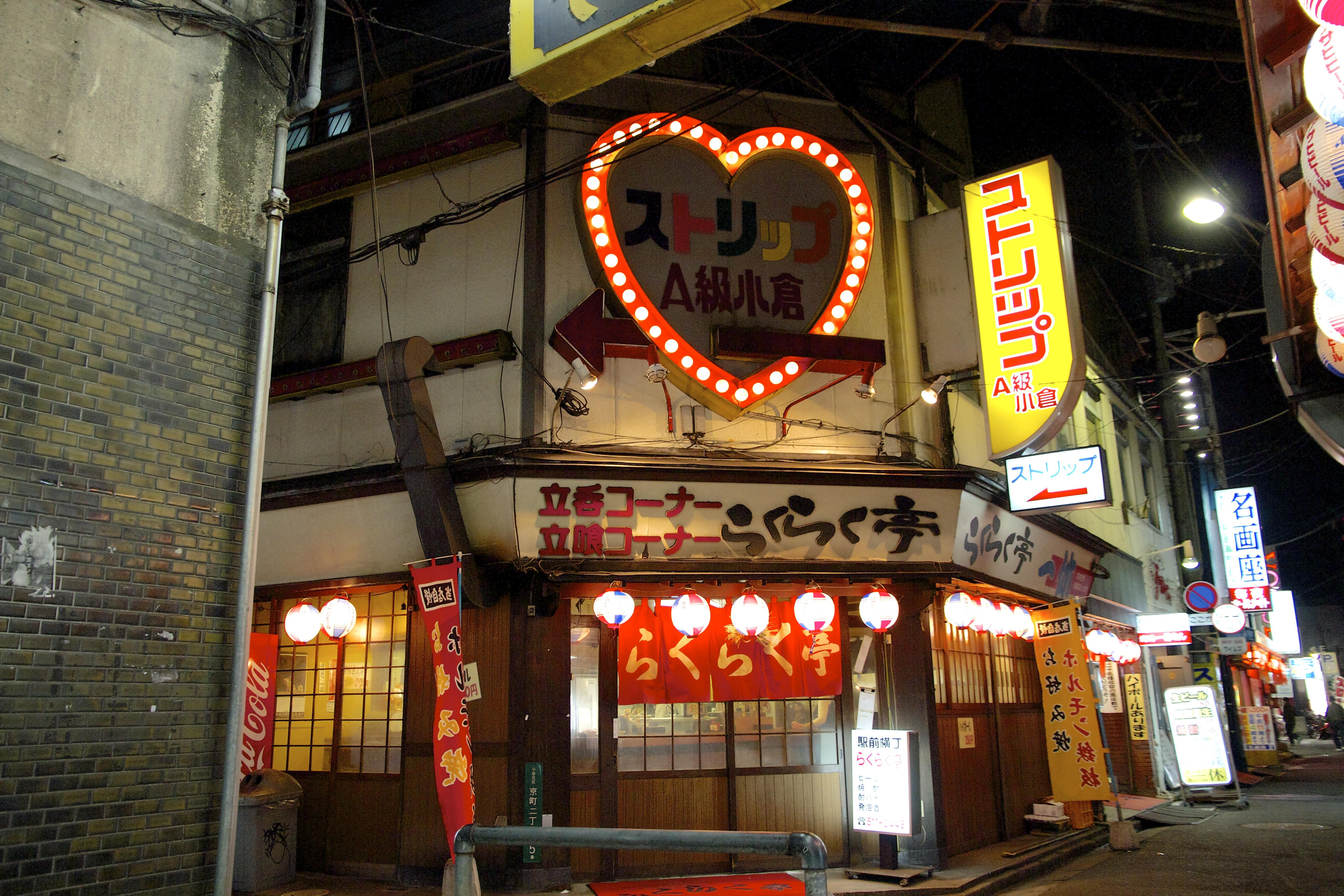 級 劇場 A 小倉