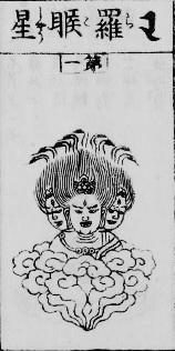 File:羅睺星。仏像図彙 (1783年)より.png