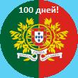 100 дней в Википедии!.png