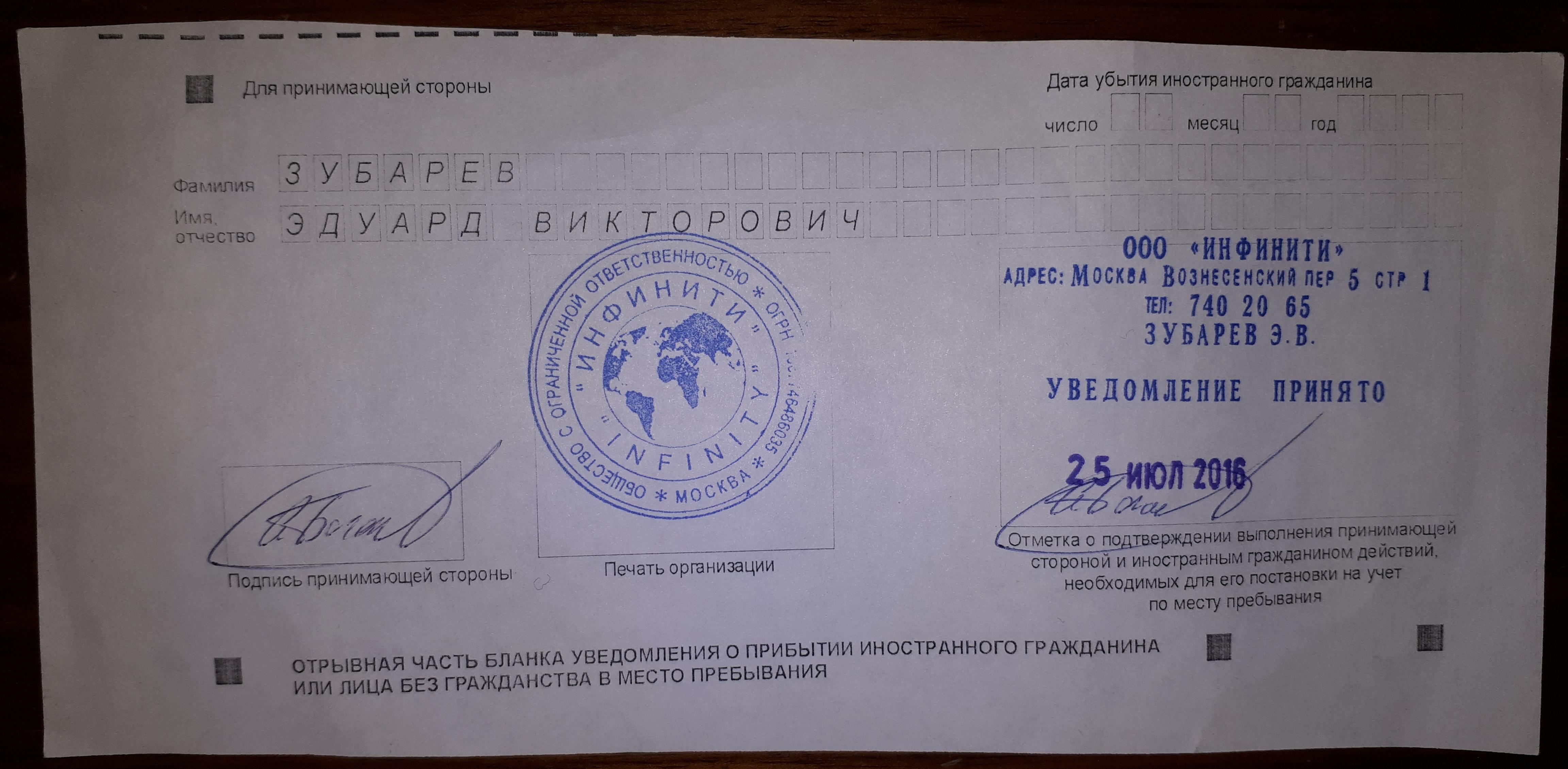 Russian Notice How