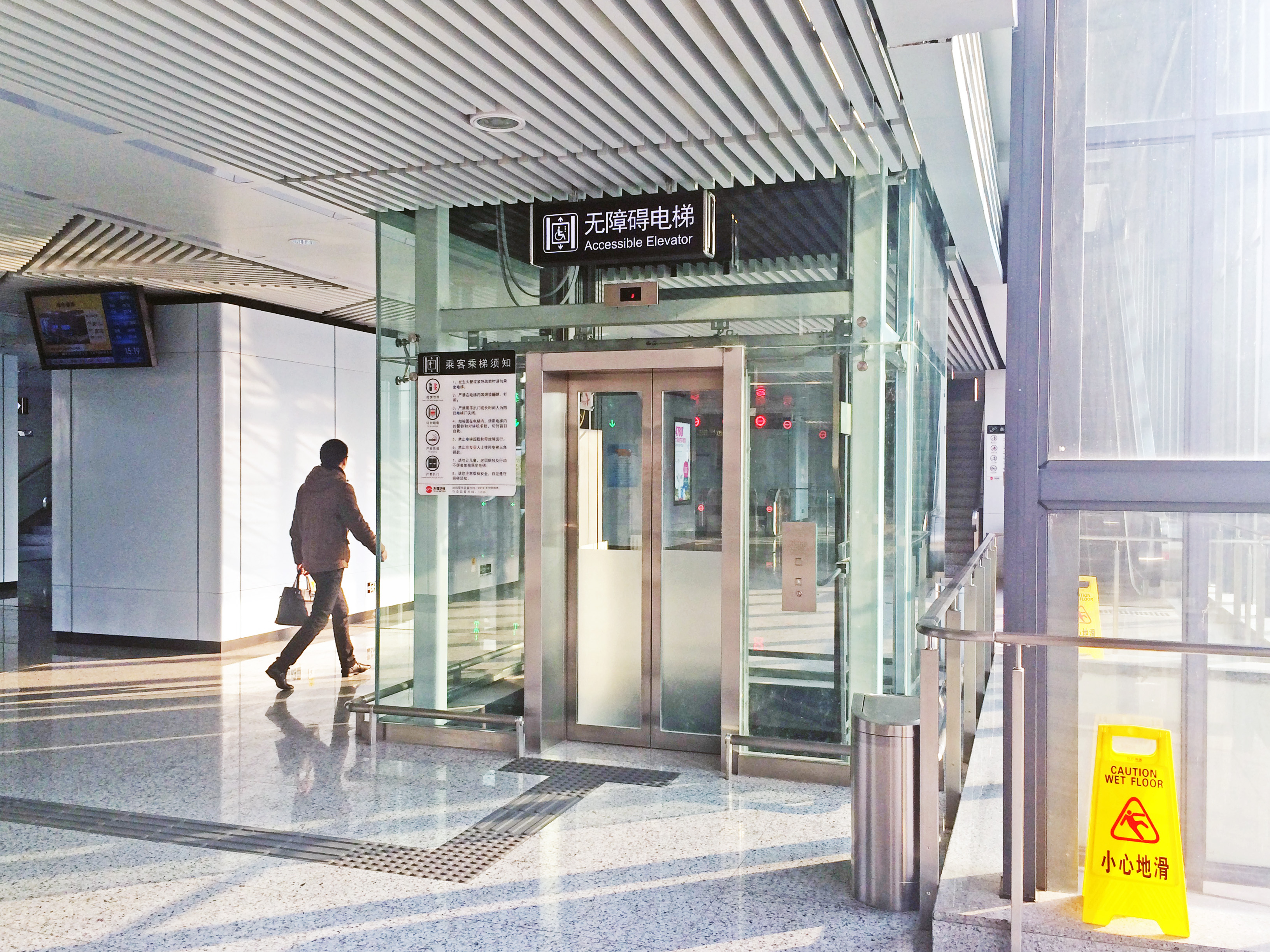 file:accessible elevator, wuxi metro.jpg - 维基