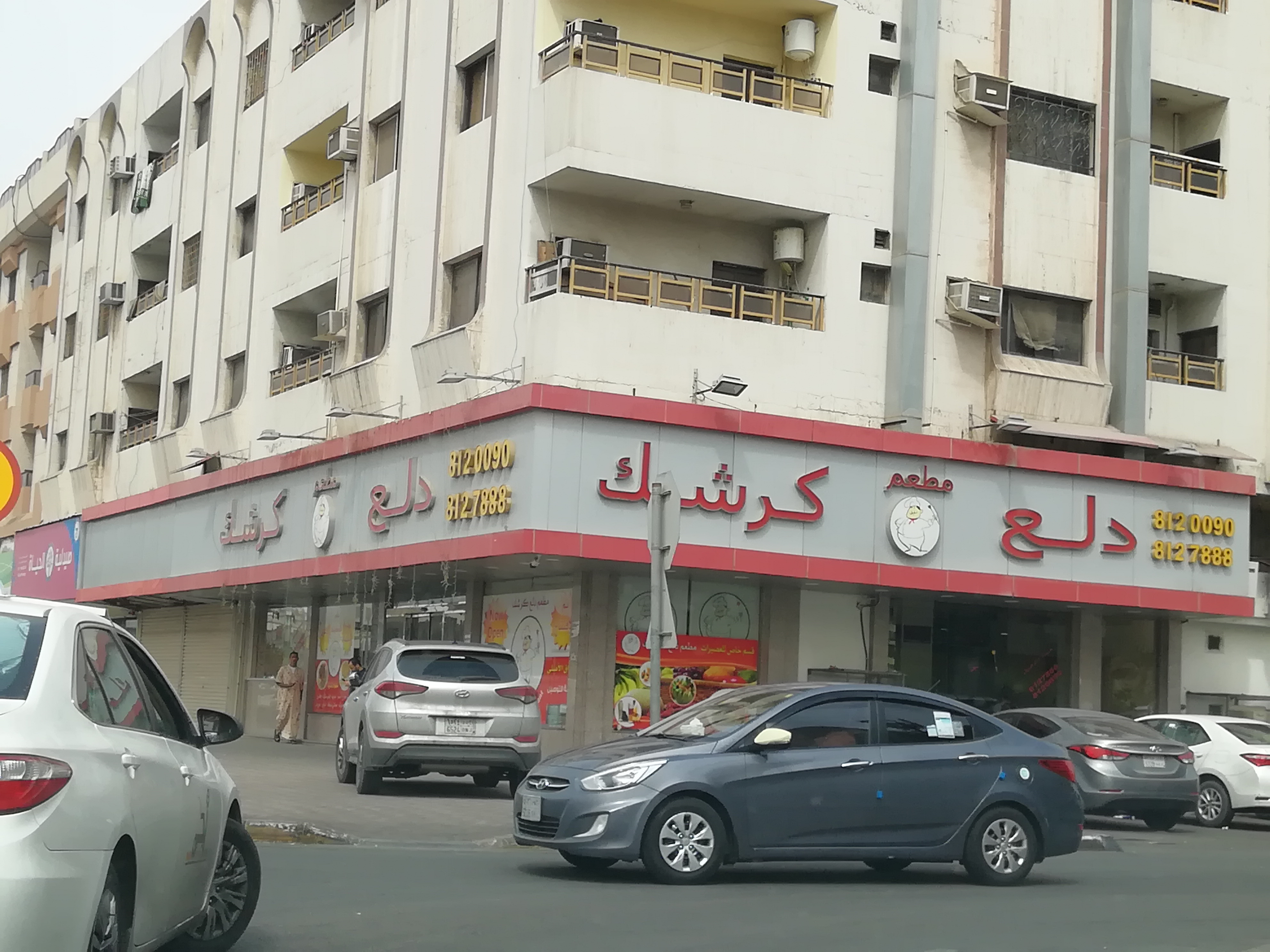 File Egyptian Restaurant At Dammam Jpg Wikimedia Commons