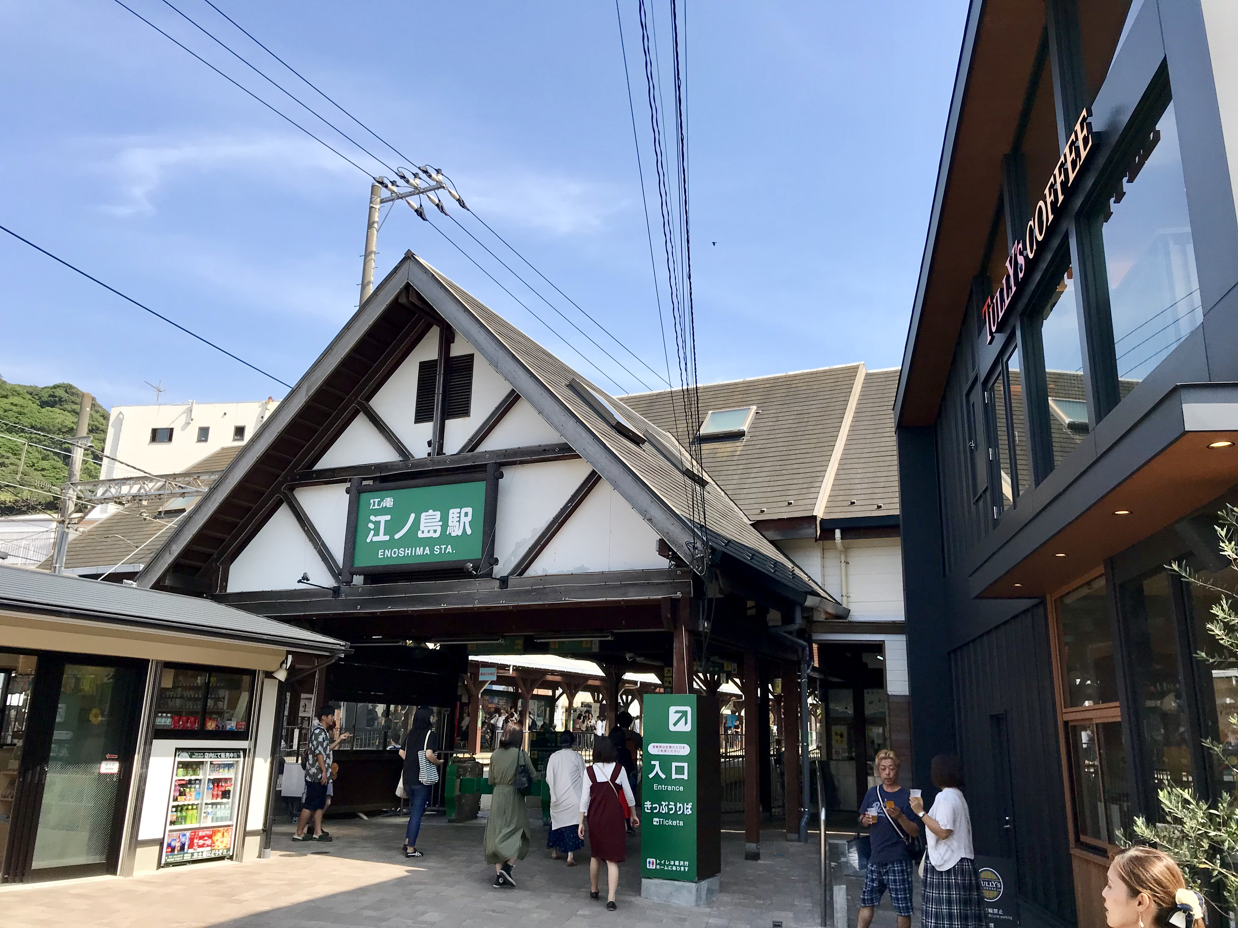 「江ノ島駅」の画像検索結果